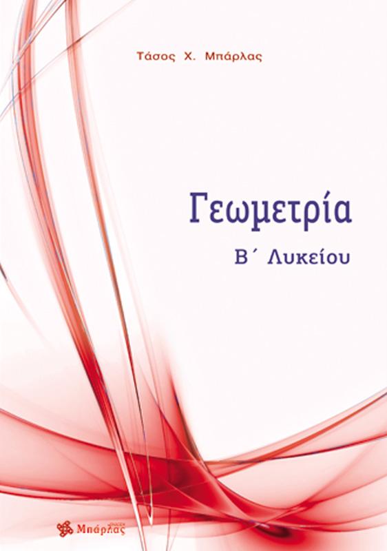 Γεωμετρία Β΄ Λυκείου - Μπάρλας Αναστάσιος Χ.
