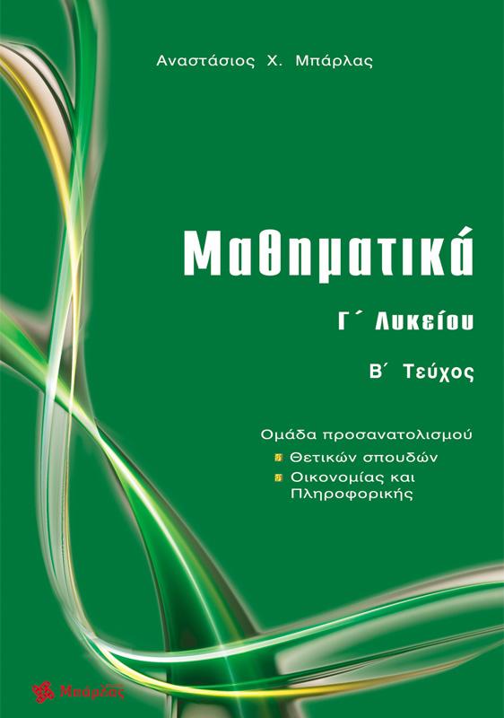 Μαθηματικά Γ΄ Λυκείου Θετικών σπουδών τεύχος B - Μπάρλας Αναστάσιος Χ.