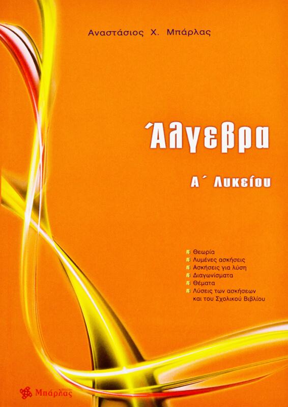 Άλγεβρα Α΄ Λυκείου - Μπάρλας Αναστάσιος Χ.