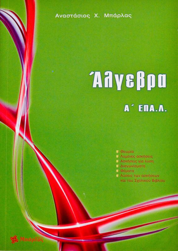 Άλγεβρα Α΄ ΕΠΑ.Λ. - Μπάρλας Αναστάσιος Χ.