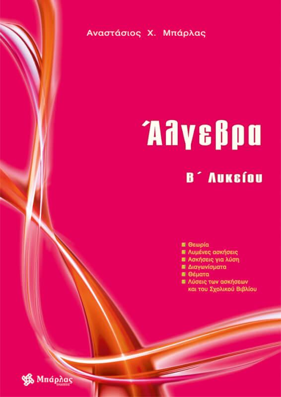 Άλγεβρα B΄ Λυκείου - Μπάρλας Αναστάσιος Χ.